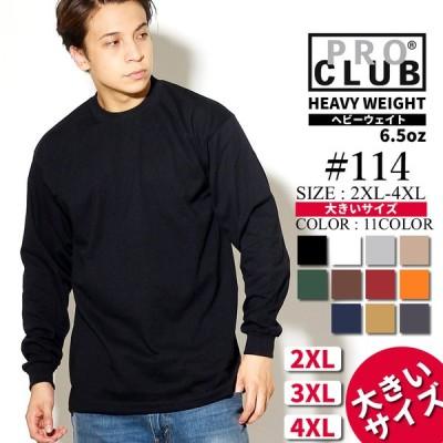大きいサイズ プロクラブ ヘビーウェイト Tシャツ メンズ 長袖 ロンT 無地 シンプル 安い 定番 ブランド PROCLUB