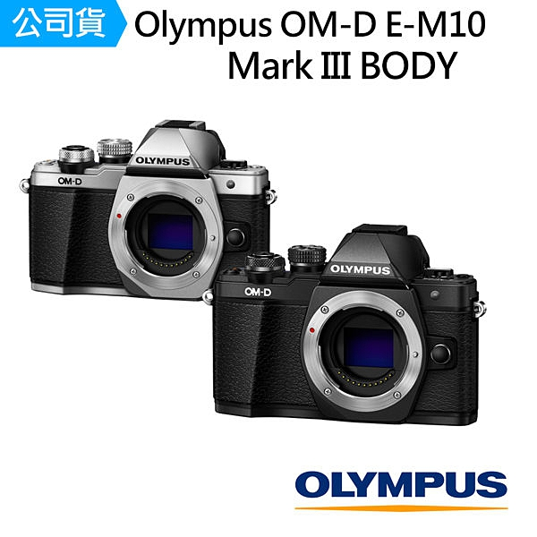 名揚數位 OLYMPUS OM-D E-M10 Mark III BODY 機身 公司貨 (分12/24期0利率)登錄送郵政禮券$2000(06/30)