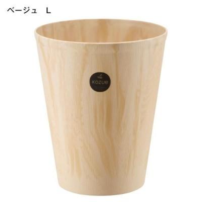 木目調インテリアゴミ箱<4.6/9.5L> 「ベージュ」(L)