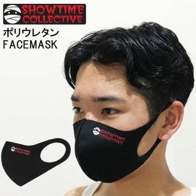 あすつく 正規品 SHOWTIME COLLECTIVE ポリウレタン マスク MASK-001 洗えるマスク ショータイム 洗える マスク 1枚入り フェイスマスク  国内発送 在庫あり