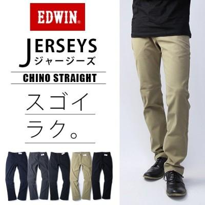 EDWIN ジャージーズ エドウィン ジャージーズ JERSEYS CHINO STRAIGHT チノパン ストレート メンズ ボトムス ERK03