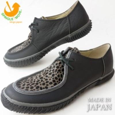 送料無料 スピングルムーブ 靴 SPM-222 BLACK / SPINGLE MOVE スピングルムーヴ メイドインジャパン レディース メンズ スニーカー ロー