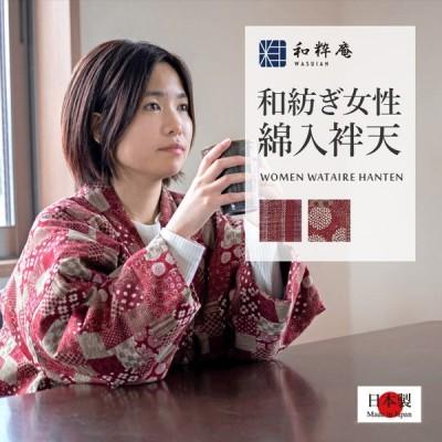 和紡ぎ女性綿入袢天 女性用 日本製 母の日 敬老の日 ギフト プレゼント【送料無料 綿入れ 半纏 はんてん どてら 】