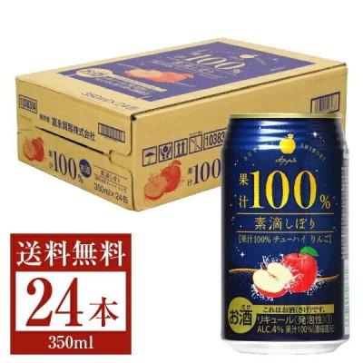 富永貿易 素滴しぼり 果汁100% チューハイ りんご 350ml缶 24本 1ケース 送料無料(一部地域除く)