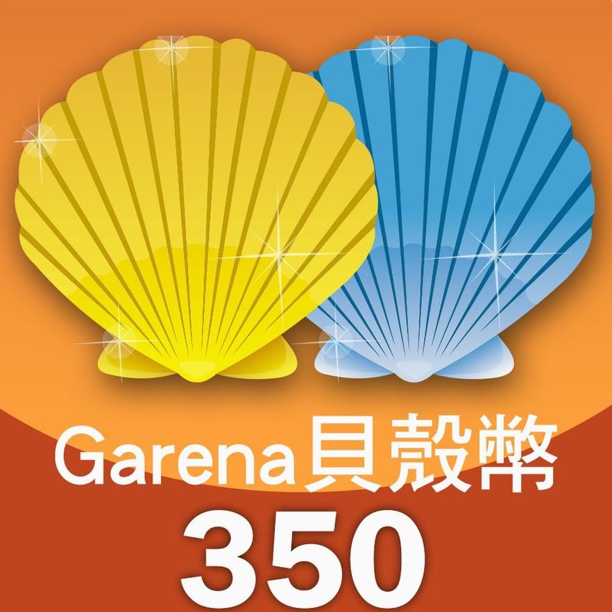 Garena 貝殼幣 350點 【經銷授權 APP自動發送序號】