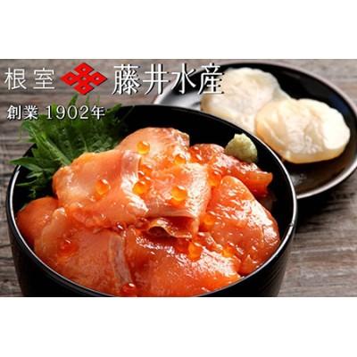 <鮭匠ふじい>サーモン丼の具8P(帆立入) C-42013