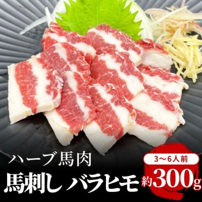 馬刺し バラヒモ カルビ(約300g)馬肉 希少部位 焼肉 低カロリー 贈答 肉ギフト  ハーブ馬肉 冷凍真空パック