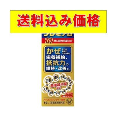 【医薬部外品】パブロン滋養内服液プレミアム 50mL