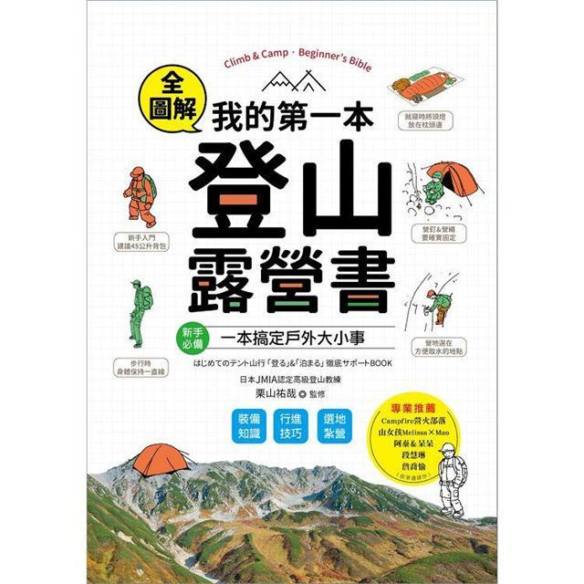 我的第一本登山露營書:新手必備!裝備知識行進技巧選地紮營全圖解,一本搞定戶外大小事!