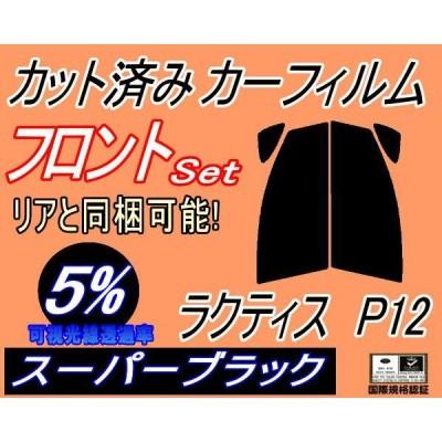 フロント (s) ラクティス P12 (5%) カット済み カーフィルム 120系 NCP120 NCP122 NCP125 トヨタ