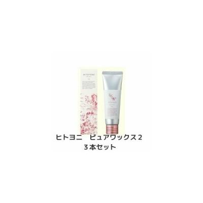 DEMI HITOYONI ヒトヨニ ピュアワックス2 80g3本セット デミ スタイリングシリーズ Night & Day item 送料無料