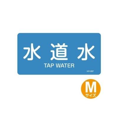 JIS配管識別アルミステッカー 水関係 「水道水」 Mサイズ 10枚組 ( 表示シール アルミシール )