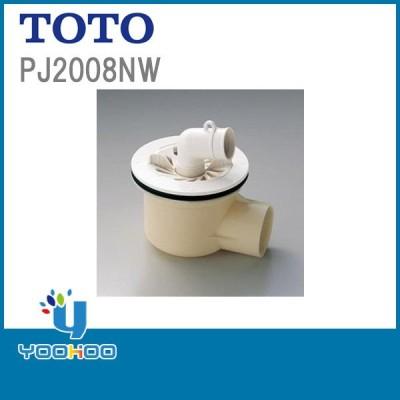 PJ2008NW TOTO  横引き排水トラップ 洗濯機用水栓金具 洗面所  ABS製排水トラップ【在庫有り 13時迄出荷OK!】