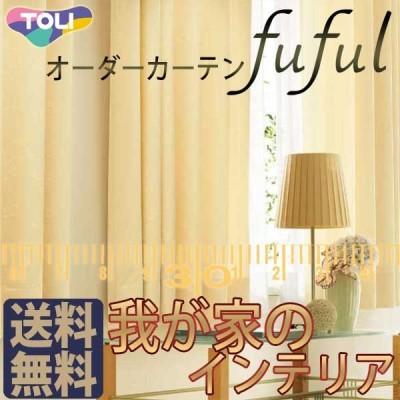 【生地のみの購入! ※1m以上10cm単位で購入可能】東リ fuful フフル オーダーカーテン&シェード ELEGANCE TKF20214・20215