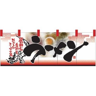 【送料無料♪】ラーメン (白赤) のれん (販促POP/フルカラーのれん (デザイン重視))