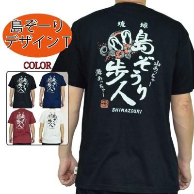 Tシャツ メンズ カジュアル カットソー 琉球島ゾーリ歩人デザインT 綿100% レビューを書いて送料無料 【安心返金保証】