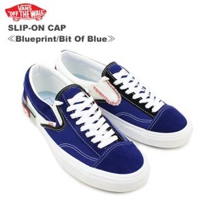 バンズ(VANS) スリッポン キャップ(SLIP-ON CAP)メンズ キャンバス スニーカー≪Blueprint/Bit Of Blue≫[BB]