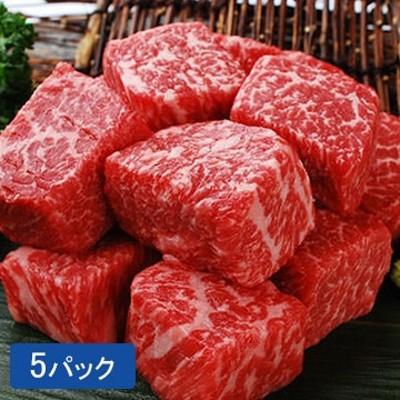 やまとダイニング 松阪牛 モモ肉 角切りステーキ 100g×5パック