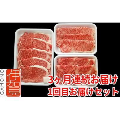 米井精肉店おすすめ!伊賀牛まるごと満喫セット(3ヶ月連続お届け)