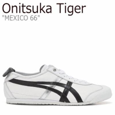 オニツカタイガー スニーカー Onitsuka Tiger MEXICO 66 メキシコ 66 WHITE ホワイト BLACK ブラック 1183B548-103 シューズ