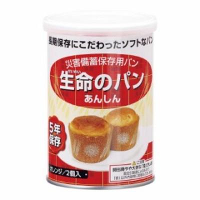 生命のパン あんしん オレンジ(B) 単品