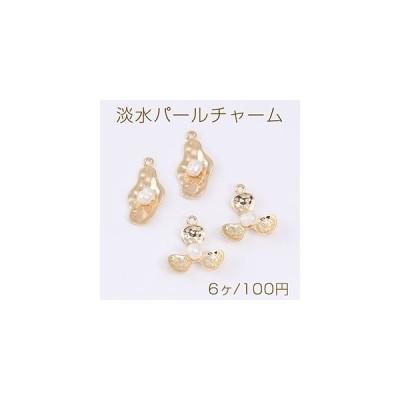 淡水パールチャーム 不規則型/三弁花 1カン ゴールド(6ヶ)