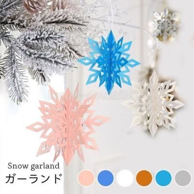 【】クリスマス 雪の結晶 ガーランド 6枚入り 雪 決勝 クリスマス飾り 6枚セット ガーランドインテリア インテリア スノー バナー 立体