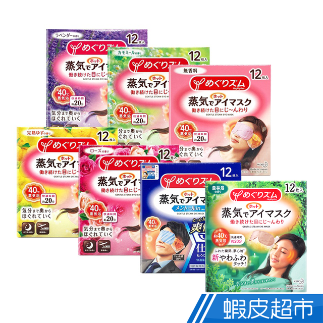 KAO花王 美舒律蒸氣眼罩12枚入 現貨 蝦皮直送  蝦皮直送
