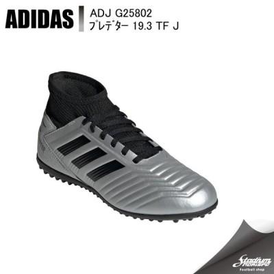 ADIDAS アディダス プレデター 19.3 TF J G25802  サッカー ジュニアトレーニング ST
