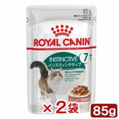 ロイヤルカナン 猫用 キャットフード FHN-WET インスティンクティブ 7+ 85g 2袋入り 正規品 9003579310