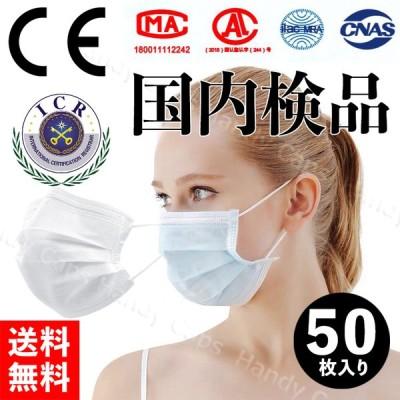 CE認証 安心の国内検品 マスク 不織布マスク 白 ホワイト 50枚入 三層構造 フェイスマスク 男女兼用 使いきり 使い捨て プリーツタイプ フリーサイズ 送料無料
