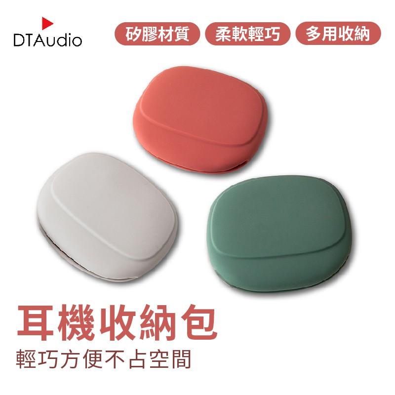 矽膠耳機收納包 收納盒 迷你包 小包 矽膠 隨身包 耳機線手機 充電數據線 整理包