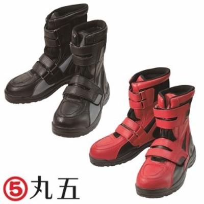 安全靴 ブーツ 丸五 MARUGO ハイカットセーフティー #150 マジック止め ブーツタイプ