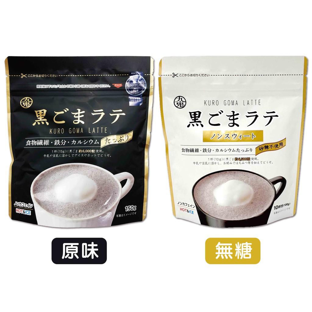 日本 九鬼 黑芝麻粉(沖泡牛奶用) 原味150g/無糖100g  日本進口 沖泡飲品 芝麻粉