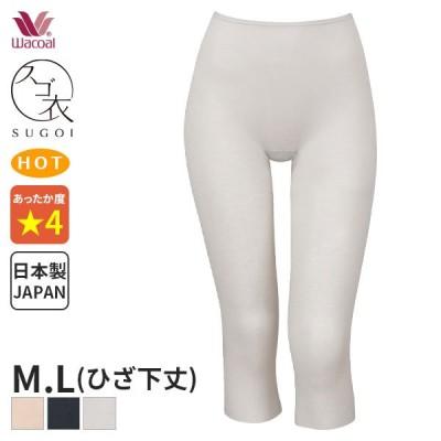 【B】ワコール スゴ衣 ニットボトム ひざ下丈(M Lサイズ)HLE561 [m_b]