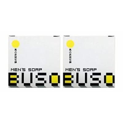 男性美容石鹸 BUSO 武装 メンズソープ 2個セット (泡立てネット付き)