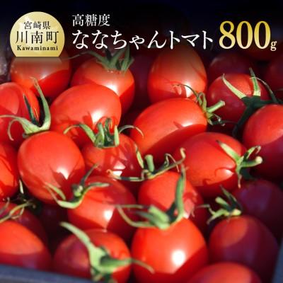 甘みが高く、酸味とのバランスが良い「ななちゃんトマト800g」