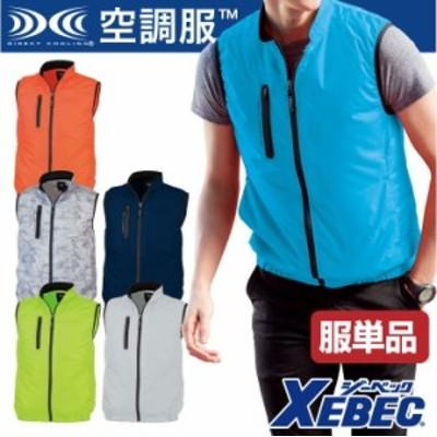 空調服 ベスト 服のみ ジーベック 作業服 XEBEC メンズ 【空調服単品】 xb-xe98010-t
