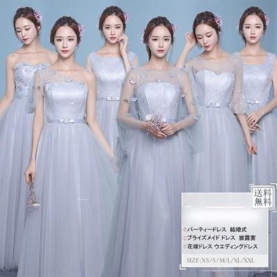 マキシワンピースイブニングドレスウェディングドレスフォーマルドレス編み上げブライズメイドドレスお揃いドレスパーティードレス