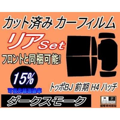リア (b) トッポBJ 前期 H4 ハッチ (15%) カット済み カーフィルム 車種別 H41A H42A H42V H46A H47A H47V ミツビシ