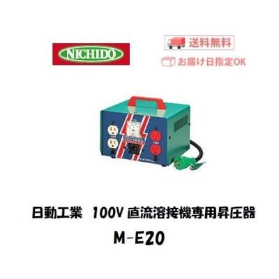 日動工業(NICHIDO) 100V直流溶接機専用昇圧器 M-E20