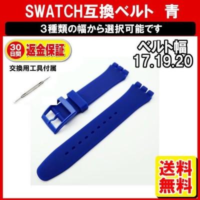 SWATCH スウォッチ ベルト 青 ブルー 互換 17mm 19mm 20mm シリコン ラバー ベルト交換用工具付 定形内