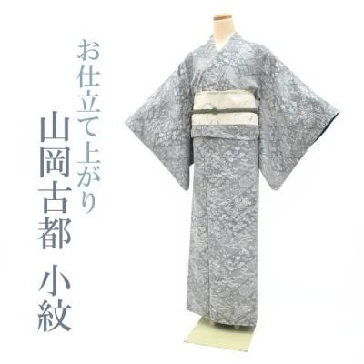 上質 山岡古都 小紋 着物 グレー 素敵なデザイン 新古品 仕立て上がり Mサイズ sb4256