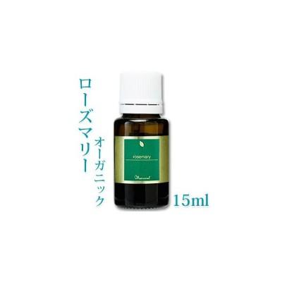 100%天然 ローズマリー オーガニック 15ml (精油 エッセンシャルオイル 手作り石鹸 手作りコスメ アロマテラピー)