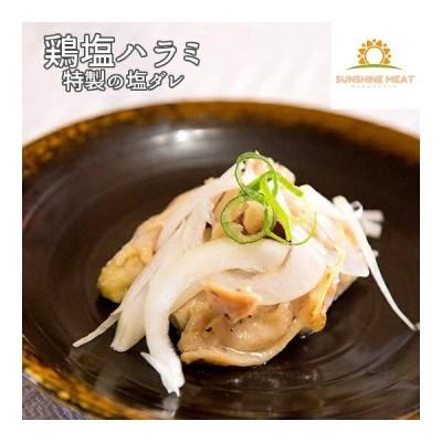 鶏塩 ハラミ 鶏肉 (3パック 300g)塩ダレ おつまみ 真空冷凍パック 貝の身 焼肉