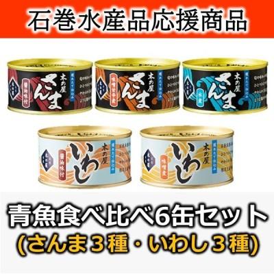 青魚食べ比べ6缶セット 木の屋 石巻 宮城 缶詰 お中元 父の日 母の日