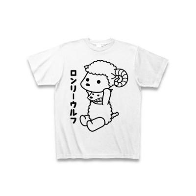 「ロンリーウルフ」ヒツジの着ぐるみを被った狼 Tシャツ(ホワイト)