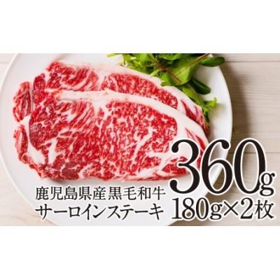 【鹿児島県産】黒毛和牛 サーロインステーキ 360g(180g×2枚)4等級以上