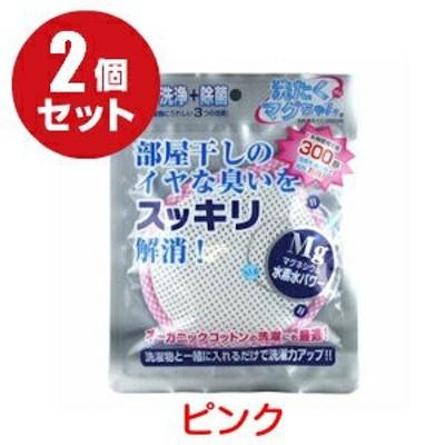 【メール便発送/送料無料】洗たくマグちゃん(ピンク)2個セット