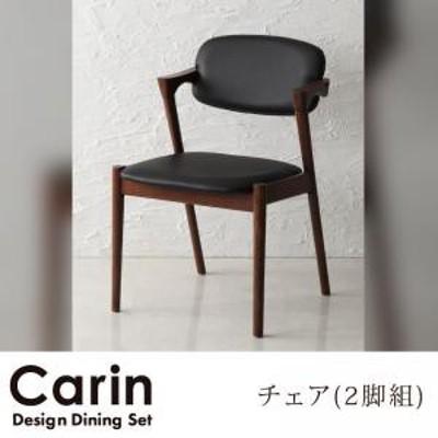 ※チェアのみ デザインダイニングCarinカーリン/チェア(2脚組) ダイニングチェア チェア単品 椅子 チェア イス 食卓 リビング キッチン